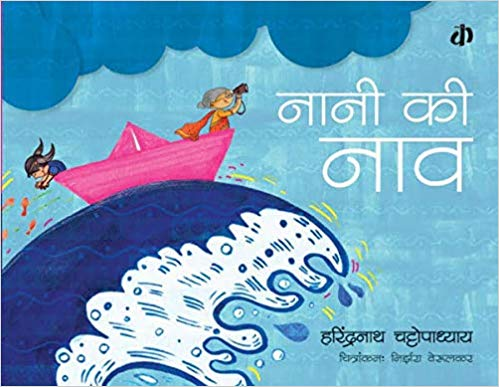 Nani Ki Nav is a delightful poem in Hindi that will make young children squeal in delight! Journey on with Neena and her Nani in their little boat