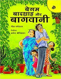 Begum, Badshah aur Baagwani by Geeta Dharmarajan